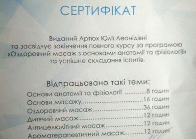 Сертифiкат